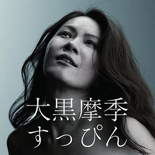 大黒摩季 公式 WEB SITE